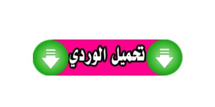 تنزيل واتساب Whatsomar عمر