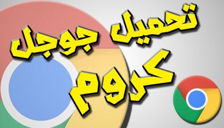 تحميل اخر نسخة من جوجل كروم