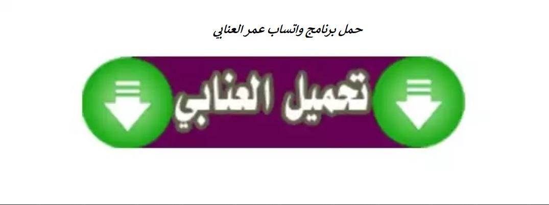 تنزيل وتحميل واتس اب عمر