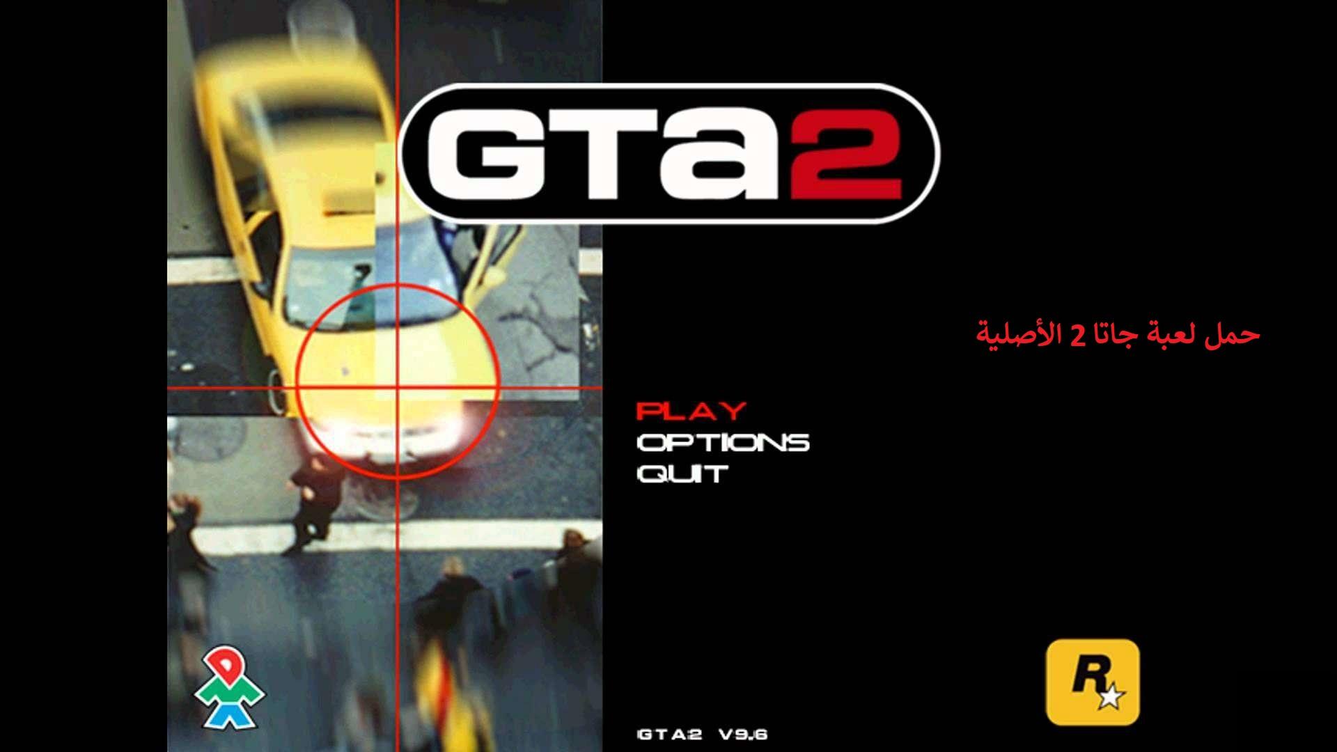 تحميل لعبة جاتا 2 للكمبيوتر Gta 2 برابط واحد خفيف مضغوط ميديا فاير